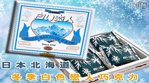 平均每盒最低只要438元起(含運)即可購得【日本北海道】冬季白色戀人巧克力1盒/2盒/4盒/8盒(12入/盒)。