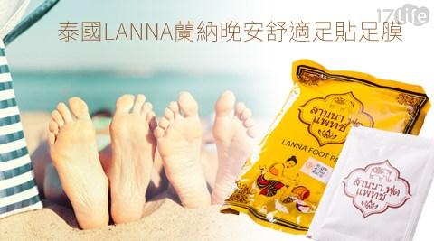 泰國LANNA蘭納-晚安舒適足貼/足膜