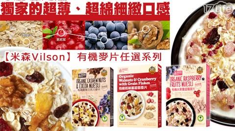 米森Vilson/有機麥片/青荷/有機/燕麥片/沖泡/健康/早餐/有機腰果巧克力/有機水果覆盆莓/有機核桃蔓越莓/有機藍莓腰果