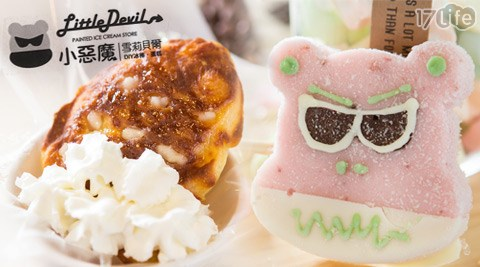 小惡魔雪莉貝爾DIY冰棒蛋糕-套餐方案