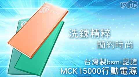 平均每入最低只要379元起(含運)即可享有台灣製bsmi認證洗鍊精粹簡約時尚行動電源(MCK15000)1入/2入/4入/8入,顏色:湖水綠/暮光澄/午後藍。