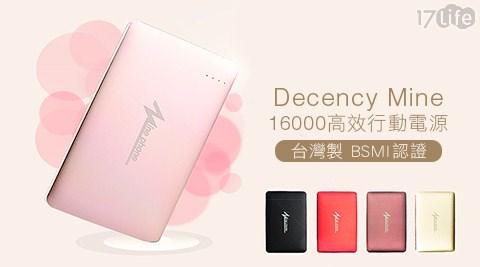 平均每入最低只要529元起(含運)即可購得台灣製BSMI認證Decency Mine16000雙孔輸出鋁合金行動電源1入/2入/4入,顏色:香檳金/火躍紅/騎士黑/迷戀紫/玫瑰金。