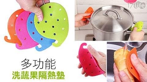 隔熱墊/多功能/洗蔬果