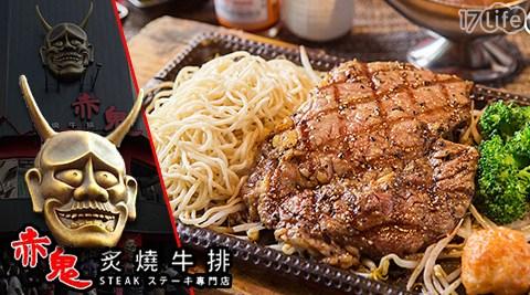 牛排/赤鬼炙燒牛排/燒烤/肉