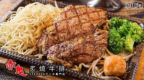 赤鬼/牛排/聚餐/西式