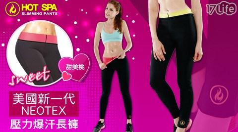 平均每件最低只要1487元起(含運)即可購得【HOT SPA】美國新一代NEOTEX高腰壓力爆汗長褲1件/2件/3件,顏色:甜心桃/活力黃,尺寸:S/M/L/XL。