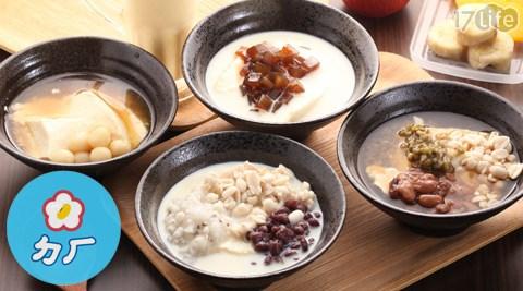 ㄉㄏ豆花豆奶飲品/ㄉㄏ/豆花/豆奶/珍珠