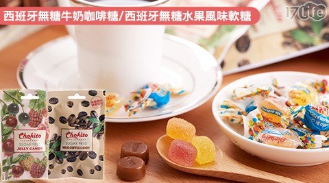 平均每包最低只要25元起即可購得【Chokito】西班牙無糖牛奶咖啡糖/西班牙無糖水果風味軟糖任選1包/18包(30g/包),購滿12包免運。