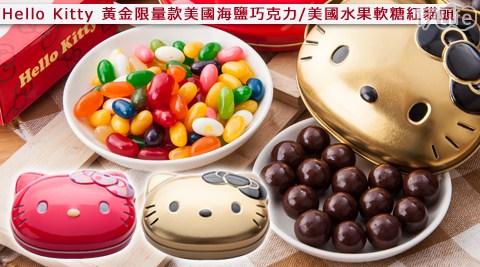 每日一物/巧趣多/Hello Kitty /黃金/限量/美國/海鹽/巧克力/水果/軟糖/紅貓頭/三麗鷗/下午茶