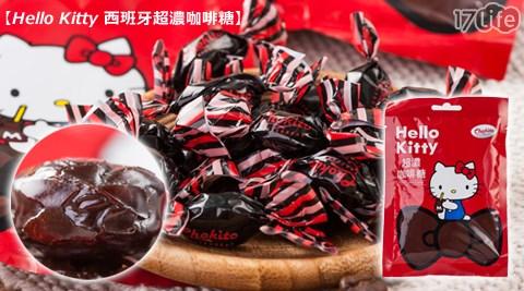 平均每入最低只要19元起(含運)即可購得【Hello Kitty西班牙超濃咖啡糖】12入/24入(40g/入)。