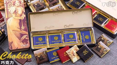 平均最低只要88元起(含運)即可享有【Chokito】巧克力3入/6入/12入,口味:88%黑巧克力/LeCarres巧克力/米勒-拾穗巧克力/慕夏-調情牛奶巧克力。