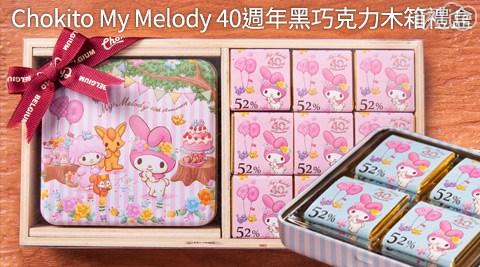 Chokito My Melody-40週年黑巧克力木箱禮盒