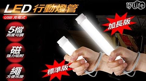磁吸LED行動燈管1200mAh手電筒&加長型LED行動燈管1800mAh手電筒(加贈吊繩)