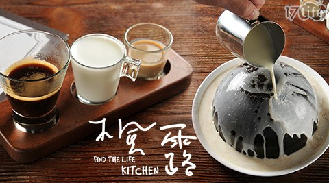 楓露.廚房 find the life kitchen-獨家四人下午茶