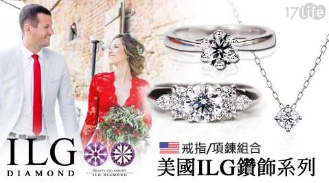 項鍊/戒指/鑽石/鑽戒/美國ILG鑽/美國ILG/ILG