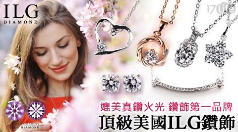 美國ILG鑽/擬真/鑽石/項鍊/耳環