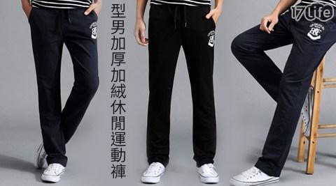 型男加厚加絨休閒運動褲