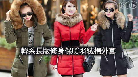 韓系長版修身保暖羽絨棉外套