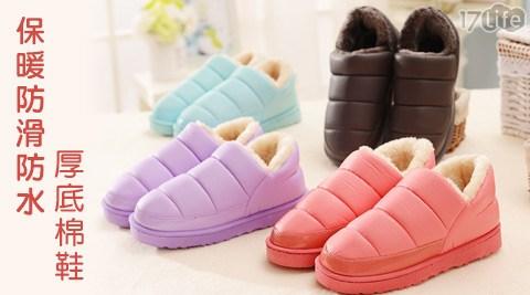 保暖防滑防水厚底棉鞋