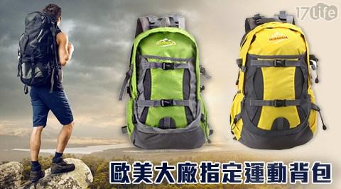 平均每個最低只要399元起(含運)即可購得35L大容量登山多功能戶外後背包1個/2個/4個,顏色:陽