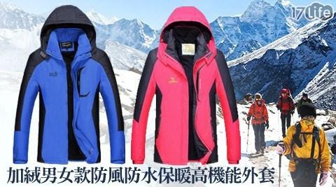 加絨男女款防風防水保暖高機能外套