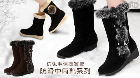 仿兔毛保暖質感防滑中筒靴系列