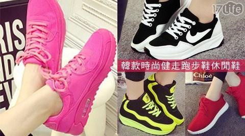 韓款時尚健走跑步鞋休閒鞋