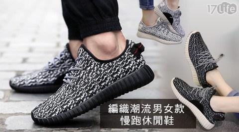 編織潮流男女款慢跑鞋休閒鞋