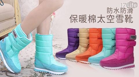 防水防滑保暖棉太空雪靴