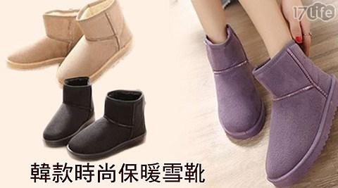 韓款時尚保暖雪靴