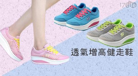 平均每雙最低只要367元起(含運)即可購得網布透氣增高健走鞋1雙/2雙/3雙,顏色:粉色/藍色/灰色/玫紅色,尺寸:35/36/37/38/39/40。