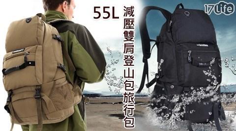 55L減壓雙肩登山包旅行包