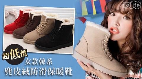 女款韓系麂皮絨防滑保暖靴