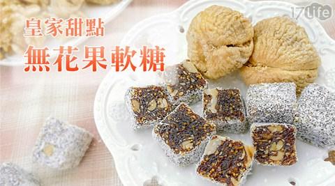 菓青市集-天然果蜜-土耳其無花果系列