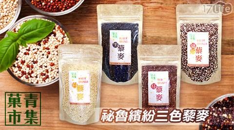 菓青市集-祕魯繽紛三色藜麥