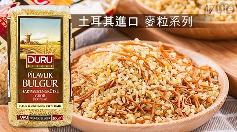 艾林天然食品-土耳其進口-麥粒系列