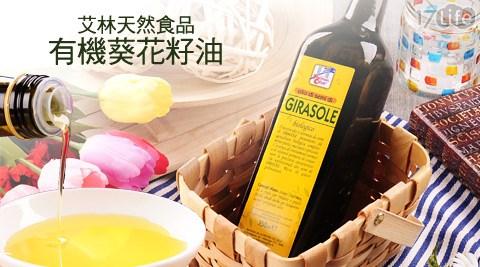 艾林天然食品-有機葵花籽油