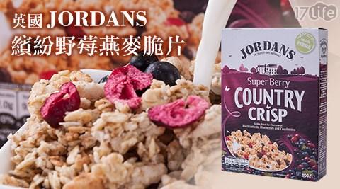 平均最低只要215元起(2盒免運)即可享有【英國Jordan's】繽紛野莓燕麥脆片平均最低只要215元起(2盒免運)即可享有【英國Jordan's】繽紛野莓燕麥脆片:1盒/4盒/8盒。