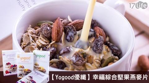 Yogood優纖/Yogood/優纖/幸福綜合堅果燕麥片/燕麥片/堅果/麥片/穀片/穀物