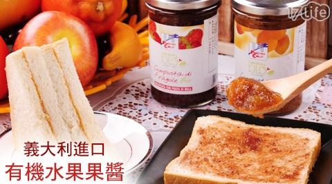 艾林天然食品-義大利進口有機水果果醬