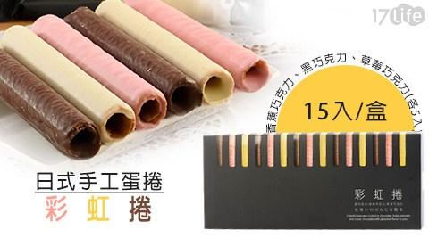 平均最低只要15元起(4盒免運)即可享有【日式手工蛋捲】彩虹捲:2盒(30入)/4盒(60入)/8盒(120入)。(15入/盒)