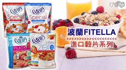 波蘭/FITELLA/進口/穀片/大包裝/高纖莓果/優格櫻桃/燕麥