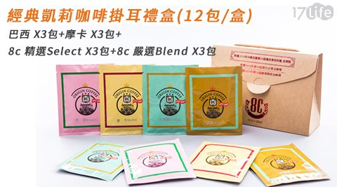 平均每包最低只要25元起即可享有【8C Cafe】經典凱莉咖啡掛耳禮盒12包/48包/96包(12包/盒),購滿36包(12包/盒)享免運。