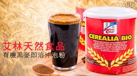 艾林天然食品-有機黑麥即溶沖泡粉