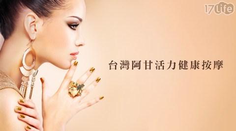 台灣阿甘活力健康按摩-美容美體方案