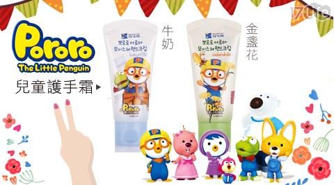 韓國P17 團購 網ororo-快樂小企鵝兒童護手霜