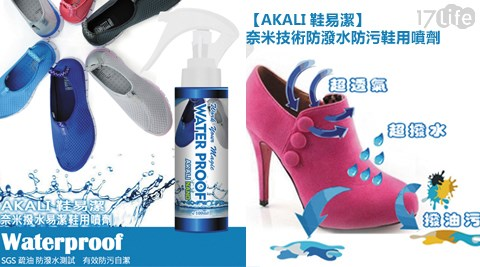 AKALI/鞋易潔/奈米/防潑水/防污/鞋用噴劑/噴劑