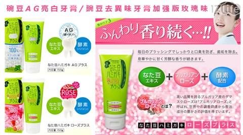 平均每入最低只要360元起(含運)即可購得日本豌豆牙膏系列2入/4入/6入(150g/入),款式:AG亮白/去異味加强版玫瑰味。