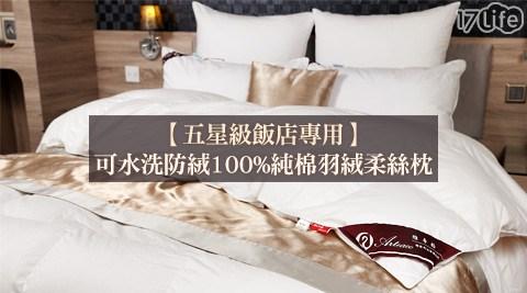 防絨加密100%純棉枕套/防絨100%純棉羽絨柔絲枕