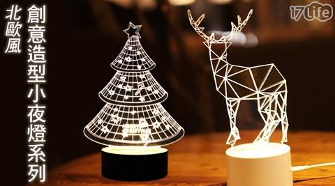 北歐風3D LED創意造型小夜燈系列